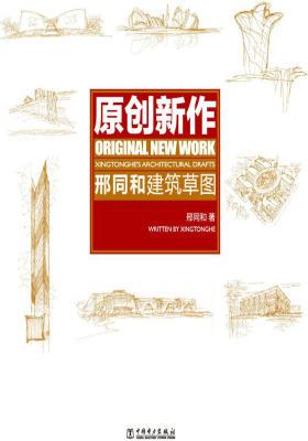 原创新作:邢同和建筑草图(仅适用PC阅读)
