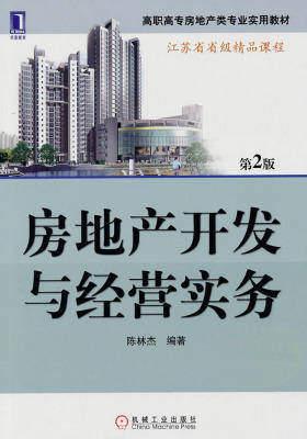 房地产开发与经营实务(第2版)