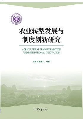 农业转型发展与制度创新研究