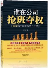谁在公司抢班夺权——国美给中国老板的公开课(试读本)