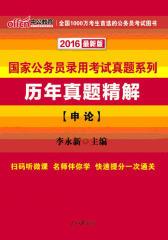 中公版·(2016)国家公务员录用考试真题系列:历年真题精解·申论(最新二维码版)