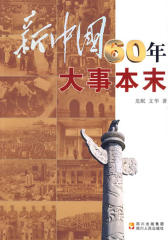 新中国60年大事本末(仅适用PC阅读)