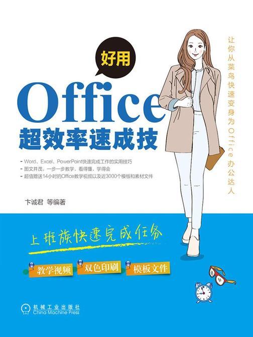 好用,Office超效率速成技