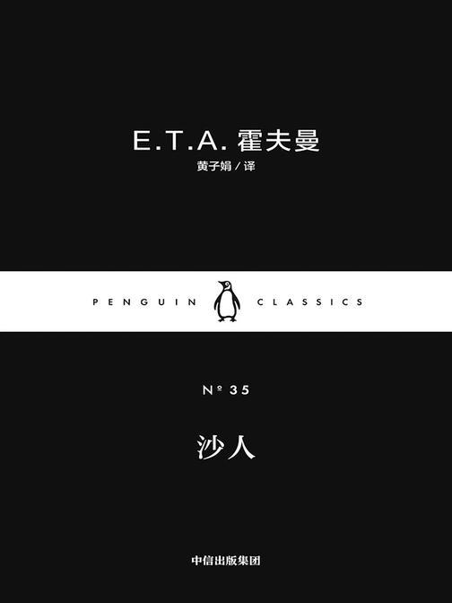 沙人(企鹅经典:小黑书·第四辑 5)