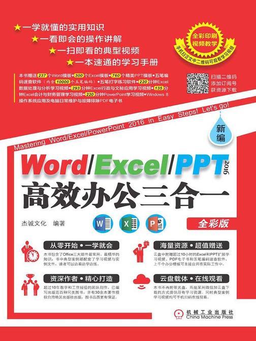 新编Word Excel PPT 2016高效办公三合一:全彩版