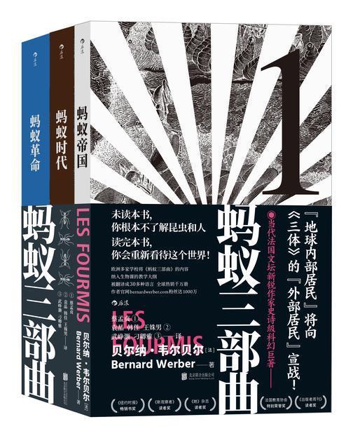 蚂蚁三部曲(畅销法韩的史诗级科幻巨著,一个真实奥妙的昆虫世界、一次颠覆思考的奇幻之旅!后浪出品)