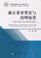 独立董事背景与治理效果:基于中国上市公司的实证研究(仅适用PC阅读)