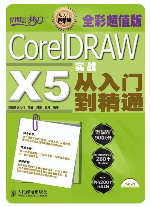 CorelDRAW X5实战从入门到精通(全彩超值版)(光盘内容另行下载,地址见书封底)