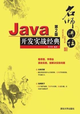 名师讲坛——Java开发实战经典(第2版)