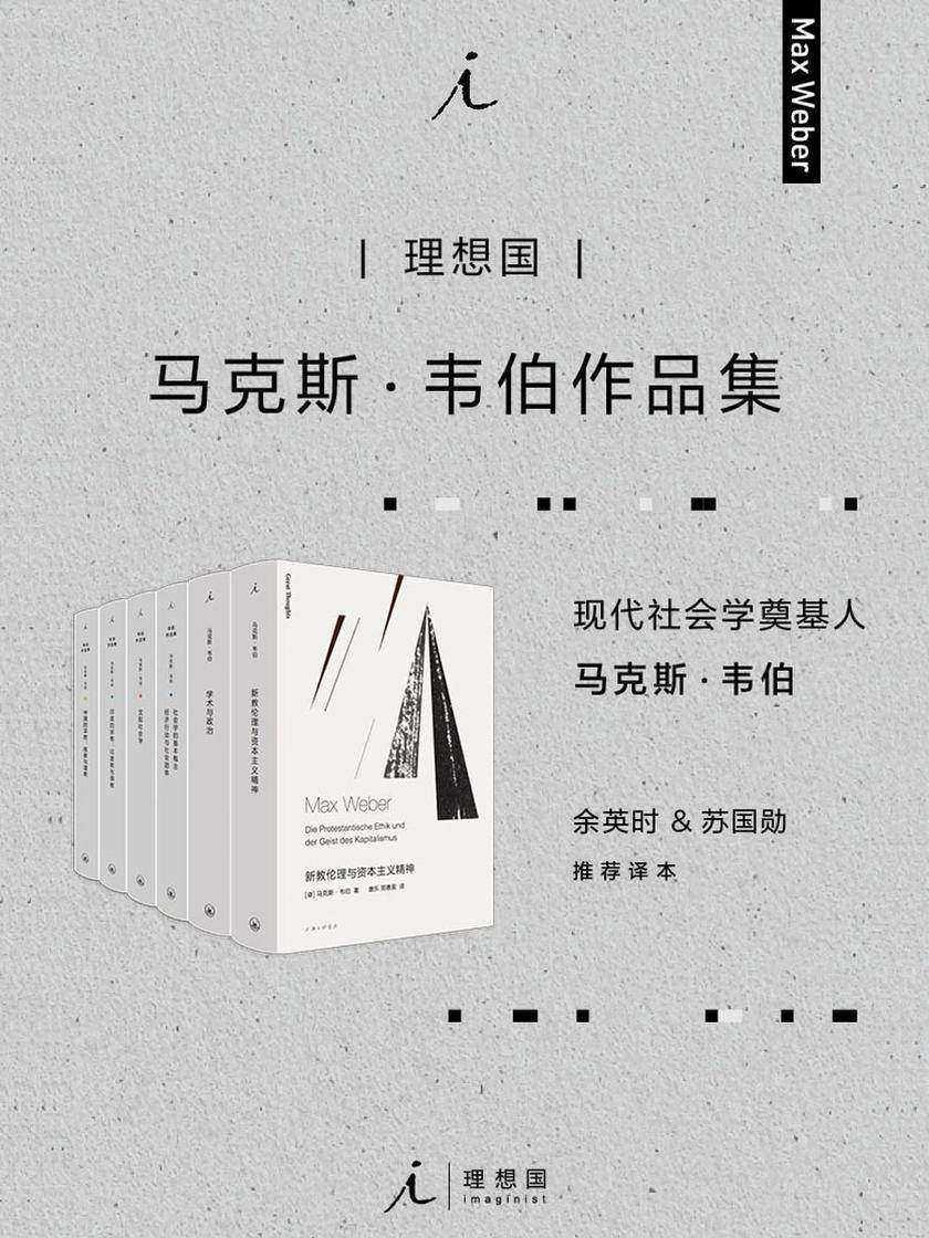 马克斯·韦伯作品集(套装6册)