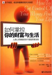 如何掌控你的财富与生活(试读本)