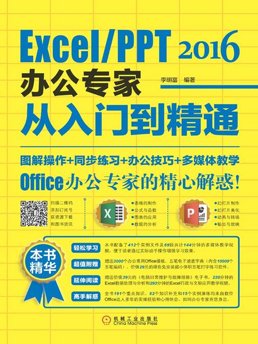 Excel PPT 2016办公专家从入门到精通