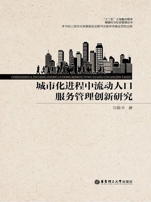 城市化进程中流动人口服务管理创新研究