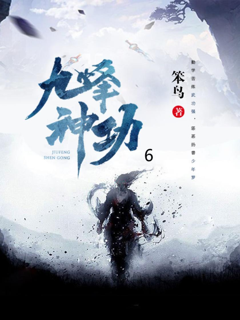 九峰神功6