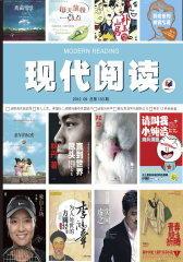 现代阅读 月刊 2012年9月(电子杂志)(仅适用PC阅读)
