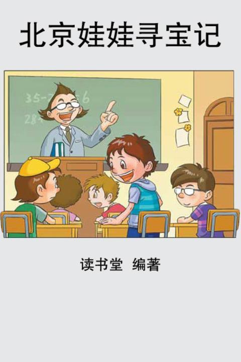 北京娃娃寻宝记