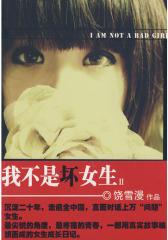 我不是坏女生Ⅱ(试读本)