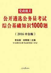 中公版·2016党政机关公开遴选公务员考试:综合基础知识1000题