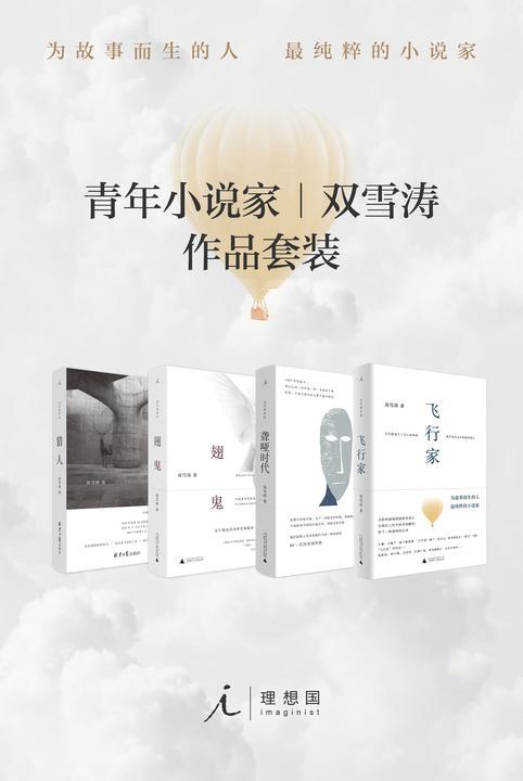 青年小说家双雪涛作品套装(共4册 飞行家+聋哑时代+翅鬼+猎人 理想国出品)