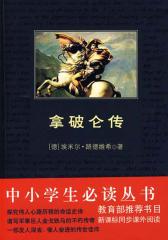 中小学生必读丛书:拿破仑传