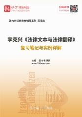 李克兴《法律文本与法律翻译》复习笔记与实例详解