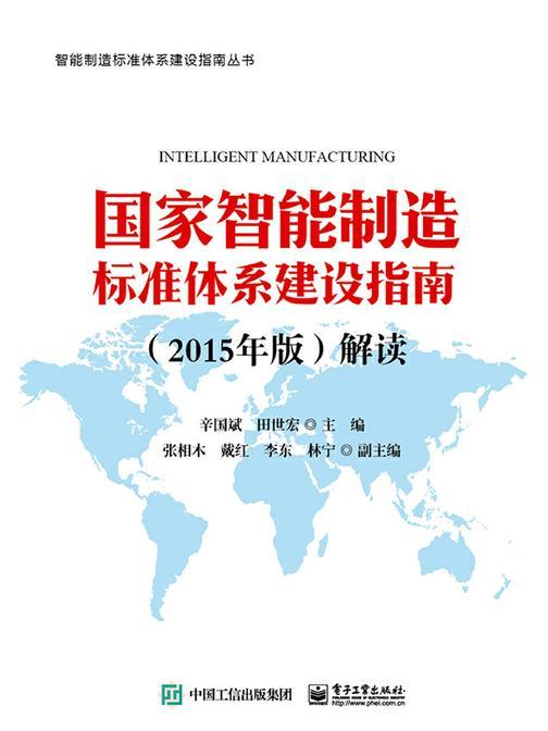 国家智能制造标准体系建设指南(2015年版)解读