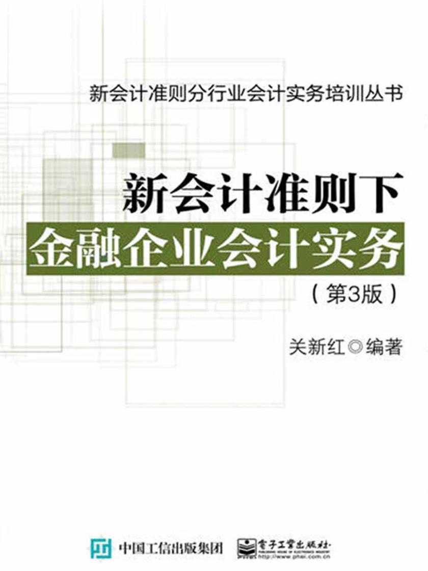 新会计准则下金融企业会计实务(第3版)