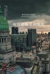 """《布宜诺斯艾利斯传》(""""如果宇宙有一个中心,那一定就是布宜诺斯艾利斯。""""一部关于布宜诺斯艾利斯的城市历史传记,展现孕育伟大作家博尔赫斯的神奇城市的发展历史)"""