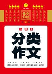 作文工具王·小学生分类作文(第2版)
