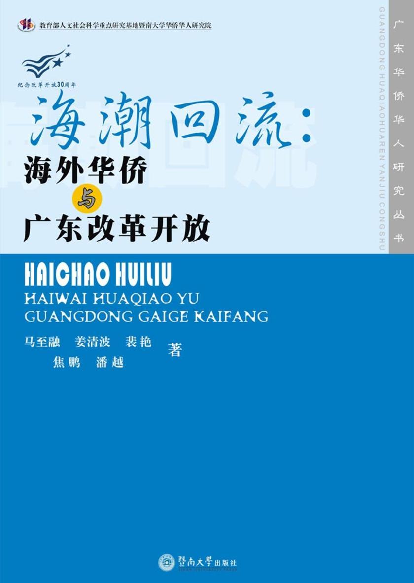 海潮回流:海外华侨与广东改革开放(广东华侨华人研究丛书)