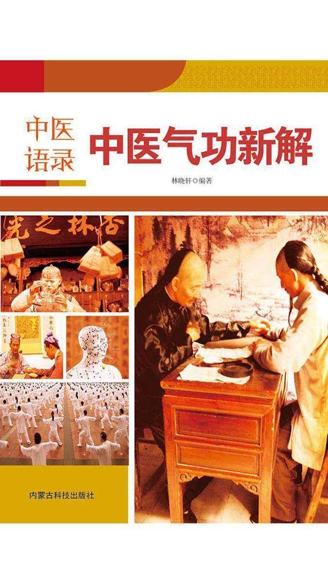 中医语录·中医气功新解