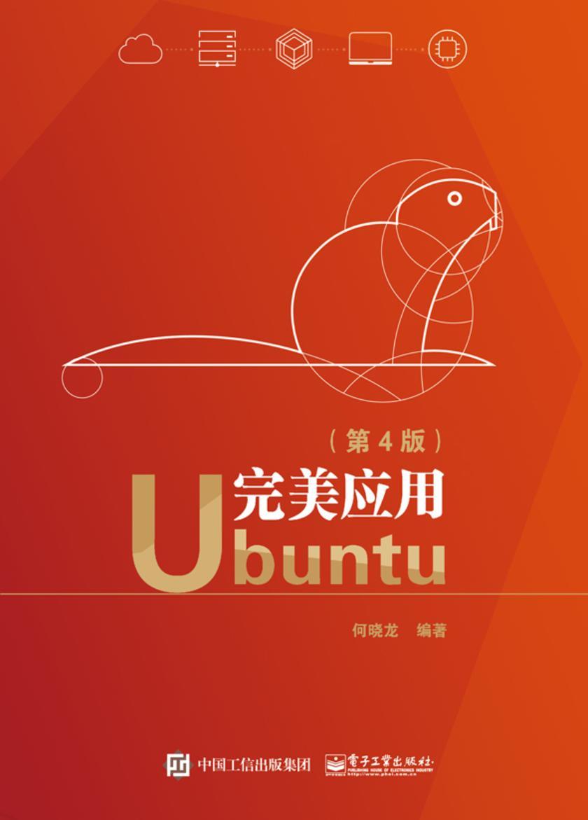 完美应用Ubuntu(第4版)