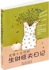 优雅小主妇的生财旺夫日记(试读本)