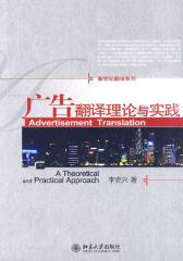 广告翻译理论与实践(仅适用PC阅读)