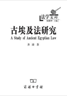 古埃及法研究