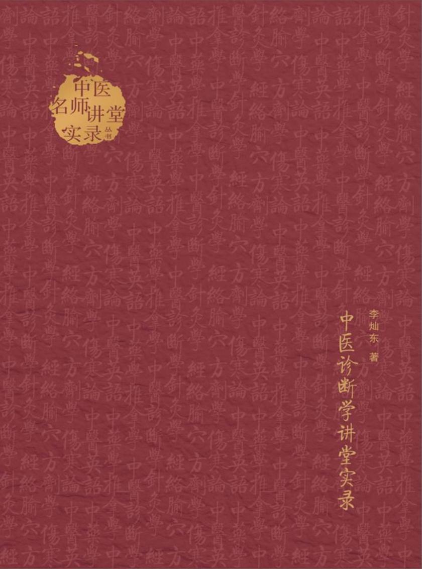 中医诊断学讲堂实录