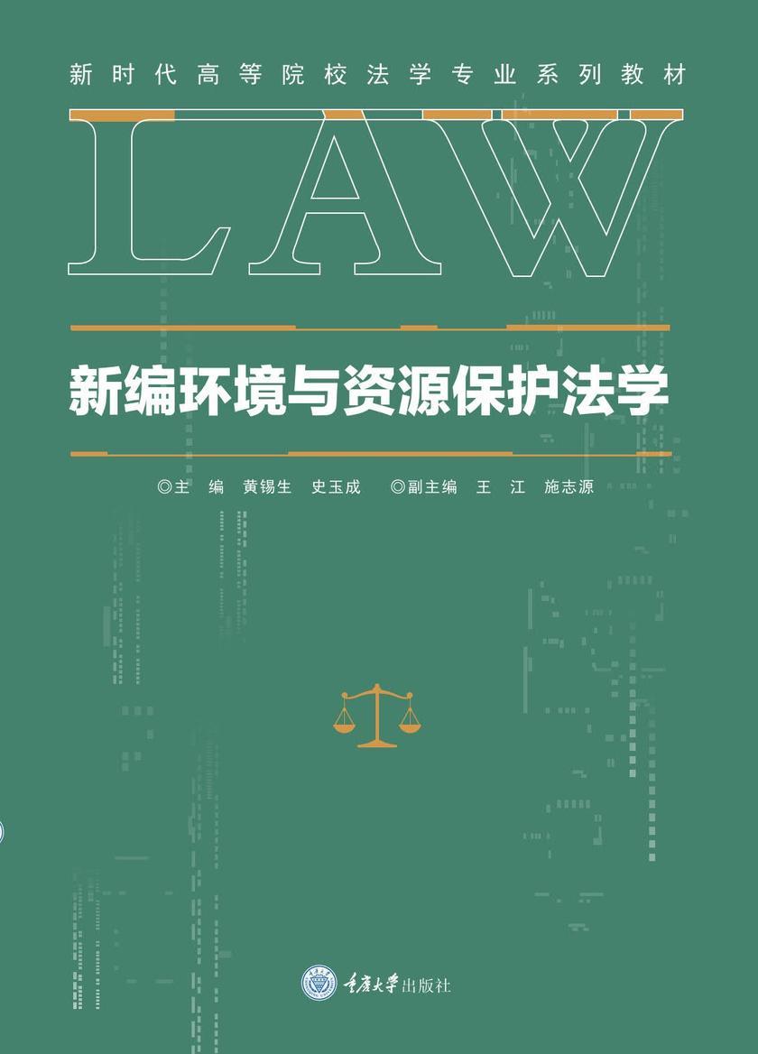 新编环境与资源保护法学