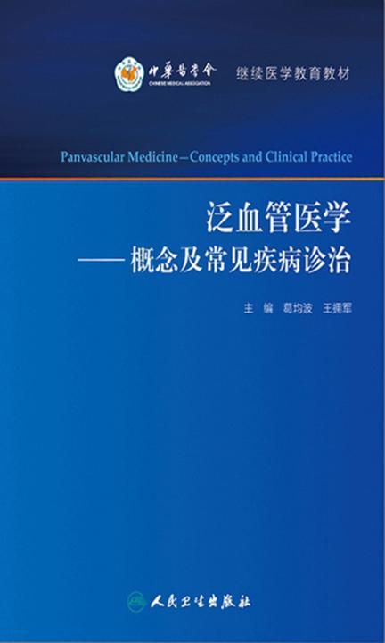 泛血管医学——概念及常见疾病诊治