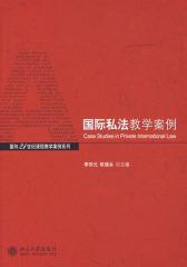 国际私法教学案例