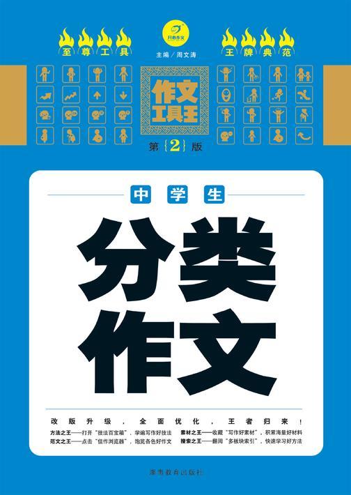 作文工具王·中学生分类作文(第2版)