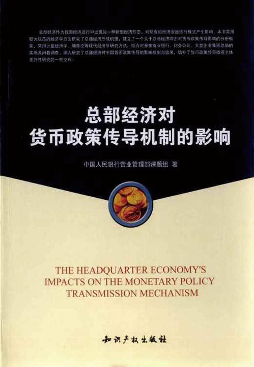 总部经济对货币政策传导机制的影响