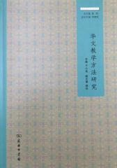 华文教学方法研究