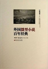 外国微型小说百年经典·欧洲卷·三