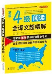 英语4级阅读全译文超精解(试读本)