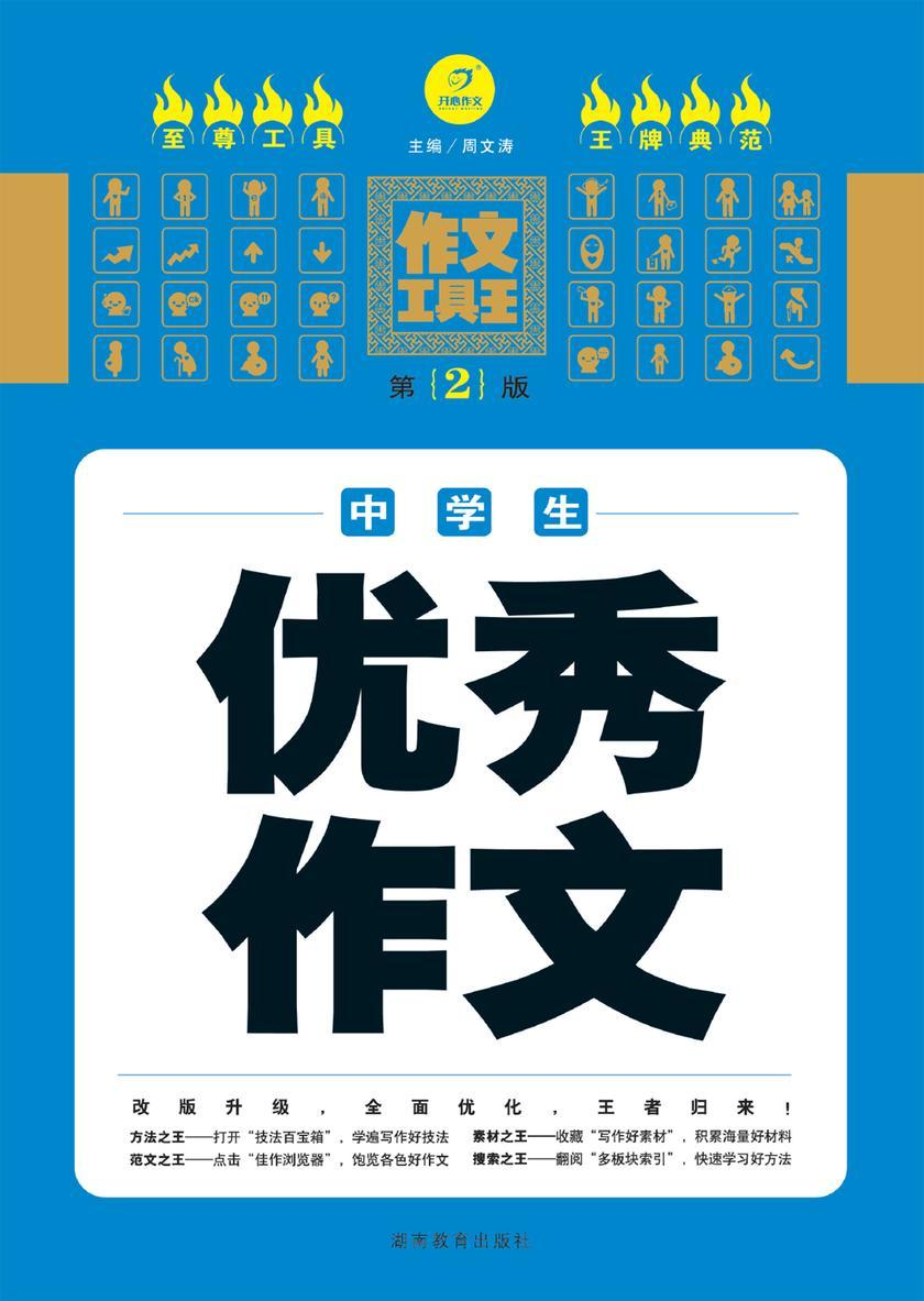 作文工具王·中学生优秀作文(第2版)