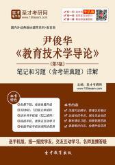 尹俊华《教育技术学导论》(第3版)笔记和习题(含考研真题)详解