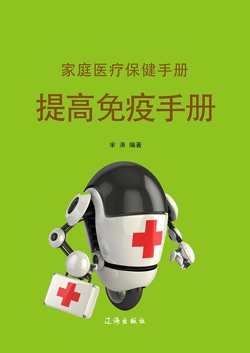 家庭医疗保健手册·提高免疫手册