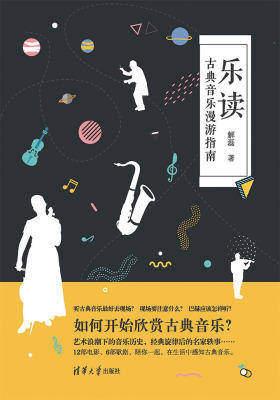 乐读:古典音乐漫游指南