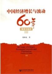中国经济增长与波动60年:繁荣与稳定Ⅲ