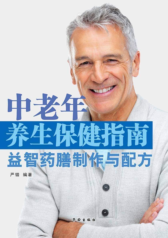 中老年养生保健指南·益智药膳制作与配方
